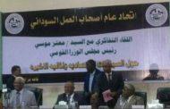 رئيس  الوزراء السوداني  القطاع الخاص شريك أساسي للحكومه