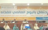 السودان يحتفل  بيوم الغذاء..