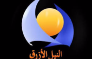 بسبب المديونية الكبيرة  عرب سات تقطع الارسال عن قناة النيل الازرق