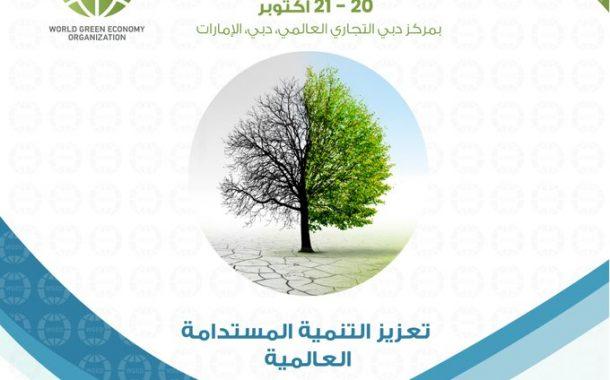 افتتاح أول مركز إقليمي للاقتصاد الأخضر بدبي