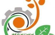 مبادرة تجمع المهندسين الزراعيين _ولاية الخرطوم