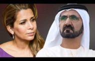 اليوم العالمي للمرأة : الأميرة هيا بنت الحسين  قصة عذاب لم تنته بعد