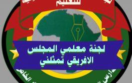 فصل اكثر من ٥٠٠ معلم بمدارس المجلس الافريقي