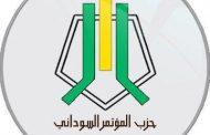 بيان المؤتمر السوداني حول مفاوضات السلام
