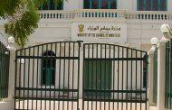 وزارة شؤون مجلس الوزراء تتقدم بعدد من الوظائف للمنافسة العامة