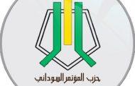 رسالة المؤتمر السوداني باليوم العالمي للبئية