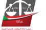 لَجْنَة إزالةالتمكين تؤكد علي نفاذ قرارها بانهاء خدمةعاملين ببنك السودان