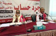 جمعية الهلال الأحمر السوداني : سيطرة  عناصر  الأمن الشعبى على الجمعية والاجهزة العدلي لم تسترد ولاابرة