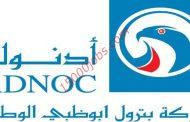 إتفاق مع شركة بترول أبوظبي لحل أزمة الوقود والغاز بالسودان