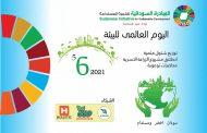 المبادرة السودانية للتنمية المستدامة وايكوسودان يحتفلان باليوم العالمي للبيئة